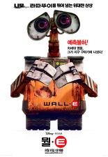 월-E 포스터