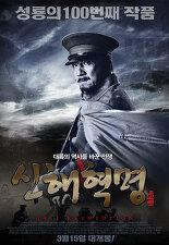 신해혁명 포스터