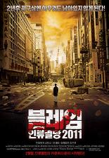 블레임 : 인류멸망2011 포스터