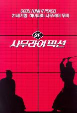사무라이 픽션 포스터