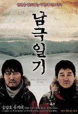 남극일기 포스터