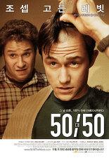 50대 50(50/50) 2011