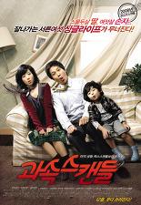 과속스캔들 (2008) Scandal Makers