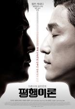 평행이론 포스터