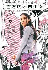 백만엔걸 스즈코 포스터