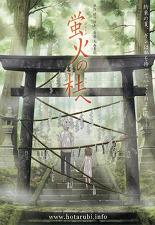 반딧불이의 숲으로 포스터