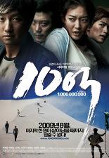 10억 포스터