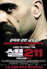 셀 211 포스터