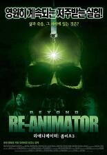 리애니메이터: 좀비오 3 포스터