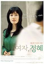 여자, 정혜 포스터