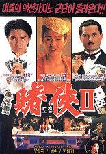 도협 2 - 상해탄도성 포스터