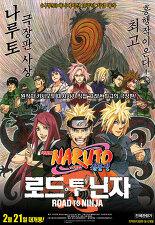 극장판 나루토 질풍전 : 로드 투 닌자 포스터