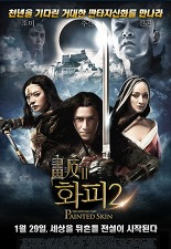 화피 2 포스터