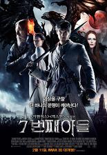 7번째 아들 포스터