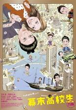 막부고교생 포스터