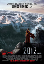 2012 3D 포스터