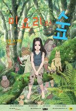 미요리의 숲 포스터