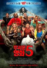 무서운 영화 5 포스터