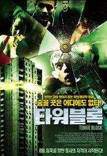 타워 블록 포스터