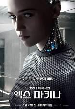 엑스 마키나 포스터