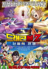 드래곤볼Z : 신들의 전쟁 포스터