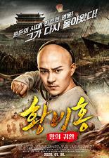 황비홍 - 왕의 귀환 포스터