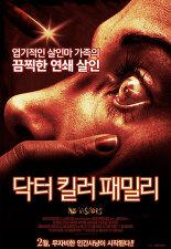 닥터 킬러 패밀리 포스터