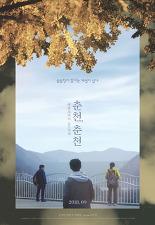 춘천, 춘천 포스터