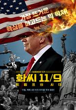 화씨 11/9: 트럼프의 시대 포스터