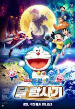 극장판 도라에몽: 진구의 달 탐사기 포스터
