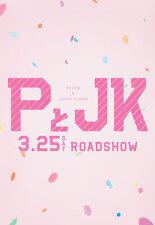 P와 JK 포스터