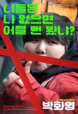 박화영 포스터