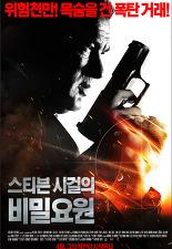 스티븐 시걸의 비밀요원 포스터