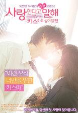 사랑한다고 말해: 키스하고 싶어질 땐 포스터