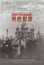 굿바이 마이 러브NK: 붉은 청춘 포스터