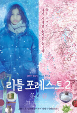 리틀 포레스트 2: 겨울과 봄 포스터