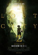 잃어 버린 도시 Z 포스터