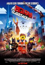 레고 무비 포스터