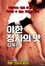 야한 정사의 맛-감독판 포스터