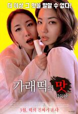 가래떡의 맛: 감독판 포스터