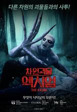 차원괴물 엑시엄 포스터