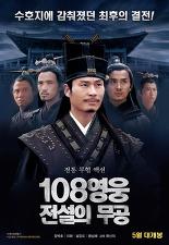 108영웅: 전설의 무공 포스터