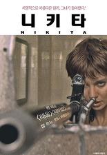 니키타 포스터