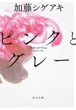 핑크와 그레이 포스터