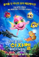 꼬마 물고기 이자벨: 바다 대모험 포스터
