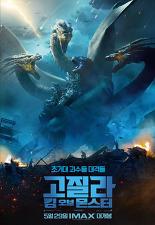 고질라: 킹 오브 몬스터 포스터