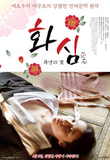 화심: 욕망의 꽃 포스터