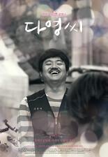 다영씨 포스터