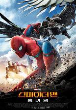 스파이더맨 : 홈커밍 포스터