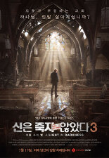 신은 죽지 않았다 3: 어둠 속의 빛 포스터
